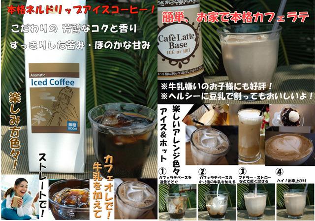 こだわりのアイスコーヒーと本格カフェラテベース