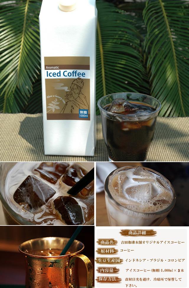 こだわりのアイスコーヒー